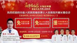 【预约仅剩1天】 12月28日四川省人民医院喻良博士到我院坐诊 仅限10名,赶紧预约